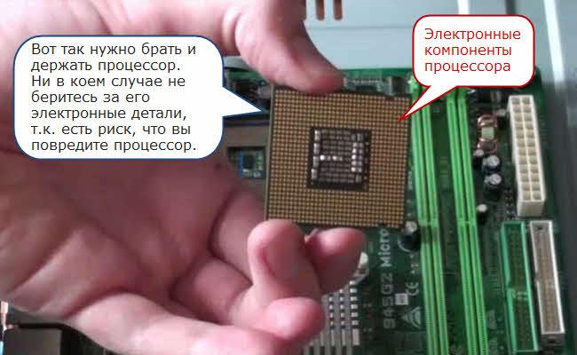 Процессоры своими руками