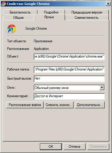 Как убрать рекламу в Google Chrome